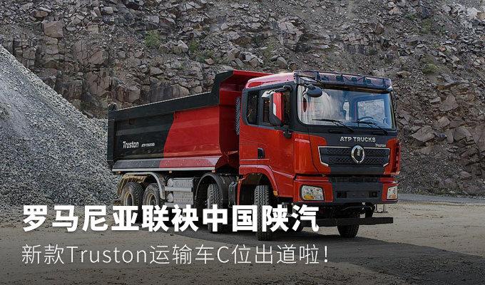 陕汽X3000出口 在国外组装后变成了这样