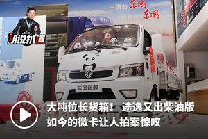 大吨位长货箱 现在又出柴油版 如今的微卡让人拍案惊叹