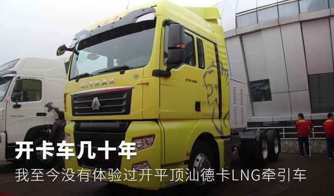 汕德卡LNG 8�饽�恳�� 保�誓�]��^!