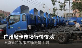 广州轻卡市场行情差 上牌难成制约因素