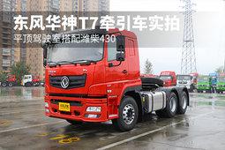 平顶驾驶室搭配潍柴430 东风华神T7牵引车实拍