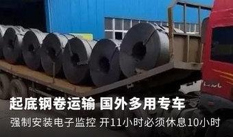 起底钢卷运输 国外都用专车 国内多超载