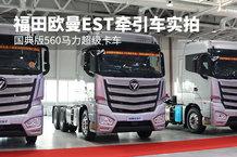 國典版560馬力超級卡車 福田歐曼EST牽引車實拍