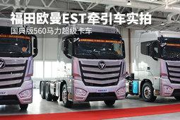 国典版560马力超级卡车 福田欧曼EST牵引车实拍