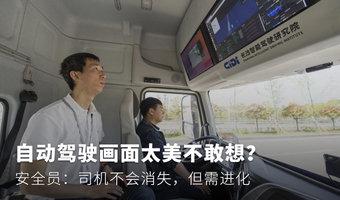 自動駕駛來臨 司機不會消失 但需進化