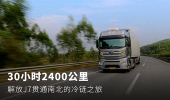 30小時跑2400公里 體驗解放J7冷鏈之旅