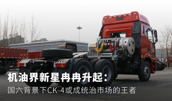 國六排放背景下CK-4或成機油市場的王者