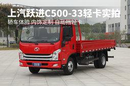 轿车体验 内饰定制 自动挡轻卡 上汽跃进C500-33轻卡实拍