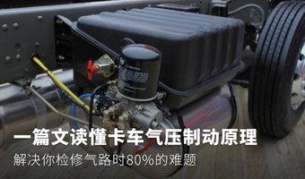 读懂气压制动原理,解决检修80%的难题