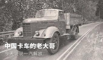 中国卡车的老大哥 今天说说一汽解放