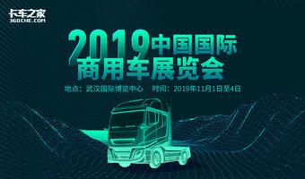 2019中国商用车展览会