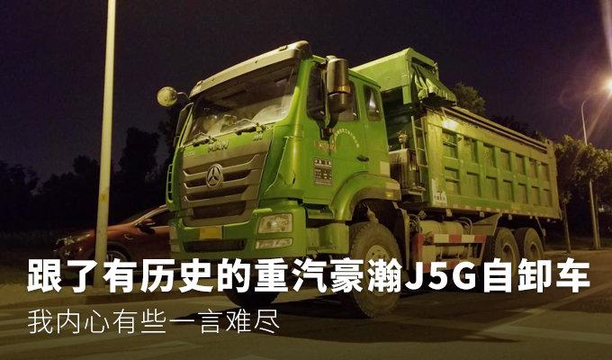 跟了重汽豪瀚J5G自卸车 我内心一言难尽