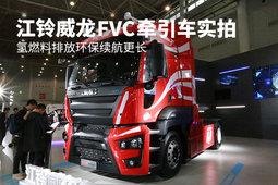 氢燃料排放环保续航更长 江铃威龙FVC牵引车实拍
