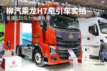东康520马力快递专用 柳汽乘龙H7牵引车实拍