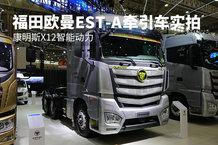 康明斯X12智能动力 福田欧曼EST-A牵引车实拍