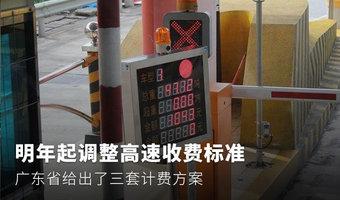 调整高速收费标准 广东省给出三套方案