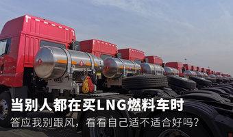 买LNG燃料车时,看看自己适不适合好吗