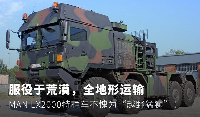 服役于荒漠, LX2000不愧为越野猛狮!