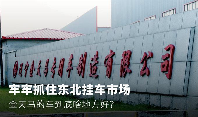 东三省买挂车 为什么都会偏爱金天马?