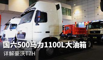 国六500马力1100L大油箱 详解豪沃T7H