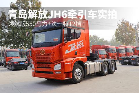 领航版550马力+法士特12挡 青岛解放JH6牵引车实拍