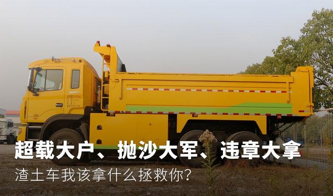 超载大户、渣土车我该拿什么拯救你?