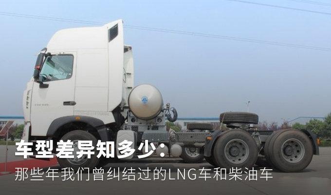 那些年我们曾经纠结过的LNG车和柴油车