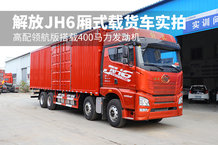 高配领航版搭载400马力发动机 解放JH6厢式载货车实拍