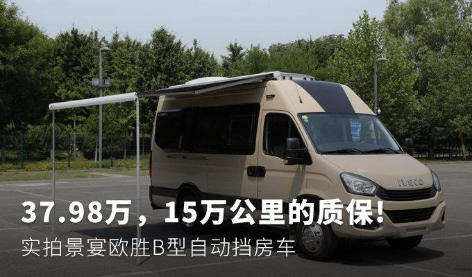 15万公里的质保 实拍景宴B型自动挡房车