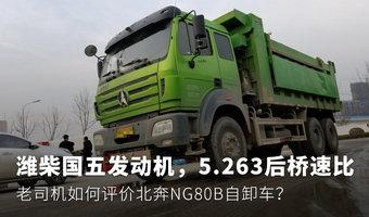 搭载潍柴发动机 卡友如何评价北奔NG80B