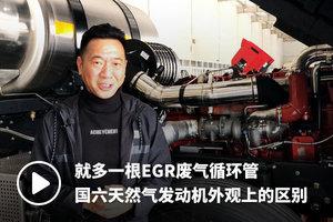 涨知识:多了一根EGR废气循环管 国六的气体机?#27833;?#34920;能看到的差异