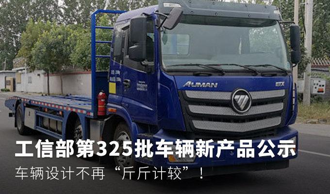 325批车辆新产品公示 设计不再斤斤计较