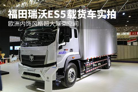 欧洲内饰风格超大驾乘空间 福田瑞沃ES5载货车实拍