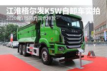 2020款375馬力國六排放 江淮格爾發K5W自卸車實拍