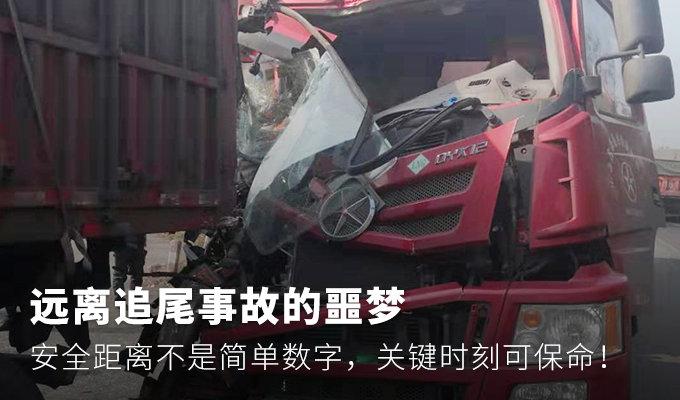 �h�x追尾事故,安全距�x不是���底郑�