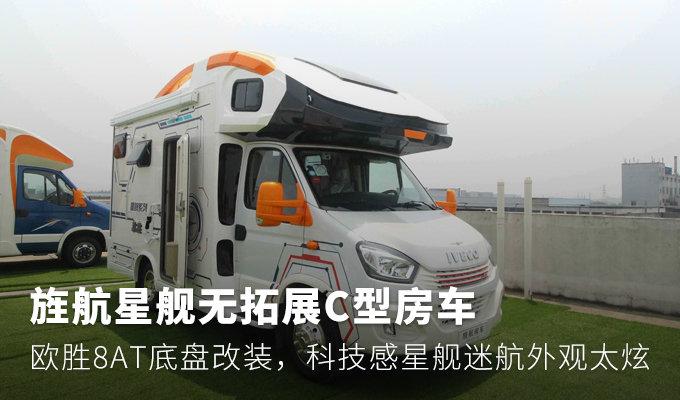 旌航C型房车,科技感星舰迷航外观太炫