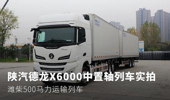 陜汽德龍X6000中置軸列車實拍 濰柴500馬力運輸列車