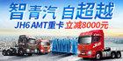 青�u解放JH6 AMT重卡立�p8000元
