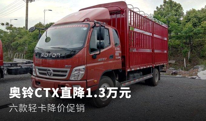 奥铃CTX直降1.3万元 六款轻卡?#23548;?#20419;销