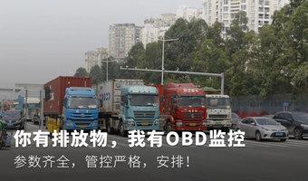 OBD監控,參數齊全,管控嚴格,安排!