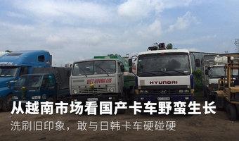 """從越南市場看國產卡車的""""野蠻""""生長!"""