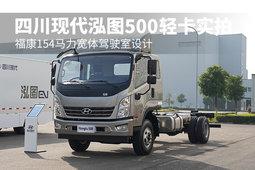�?�4馬力寬體駕駛室設計 四川現代泓圖500載貨車實拍