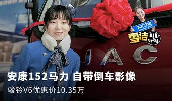 安康152马力 自带倒车影像 骏铃V6优惠价10.35万