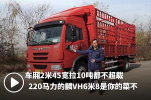 车厢2米45宽拉10吨都不超载 220马力的麟VH6米8是你的菜不