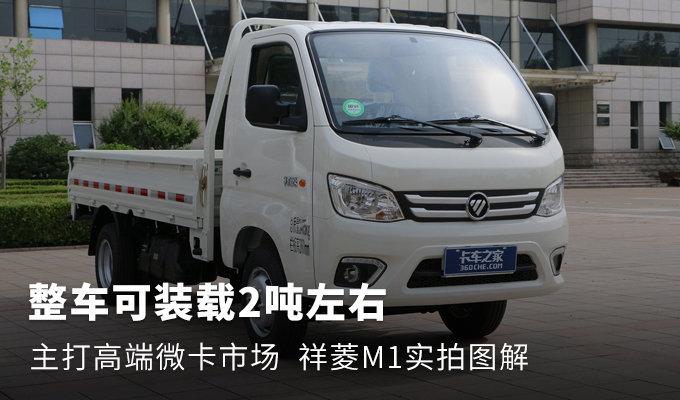 整车可装载2吨左右 祥菱M1微卡图解