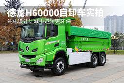 纯电设计让城市运输更环保 德龙H6000龙8实拍