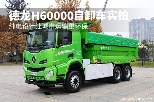 纯电设计让城市运输更环保 德龙H6000自卸车实拍