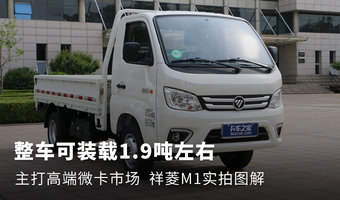 整车可装载1.9吨左右 祥菱M1微卡图解
