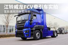 氫能高效環保零排放 江鈴重汽威龍FCV牽引車實拍