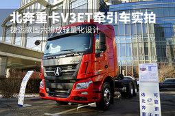 捷運款國六排放輕量化設計 北奔重卡V3ET牽引車實拍